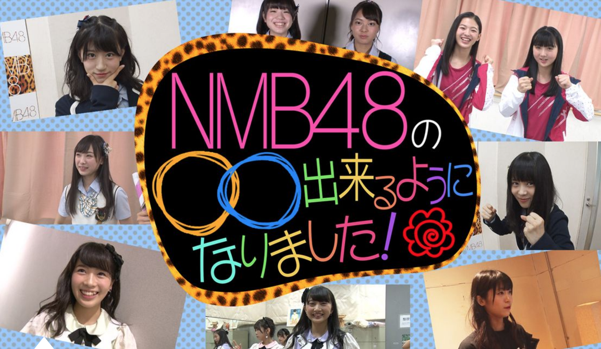 NMB48の○○出来るようになりました!