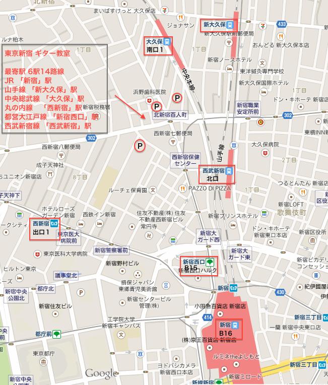 東京新宿ギター教室 アクセス