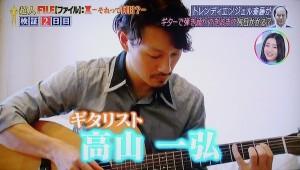 「お願いラインキング」ギターレッスン