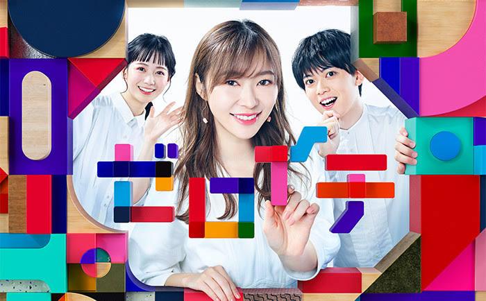 日本テレビ「ゼロイチ」